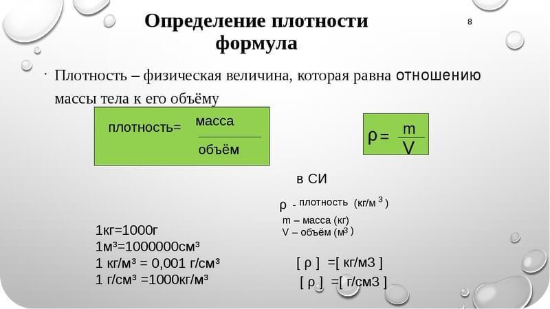 Формула определения плотности