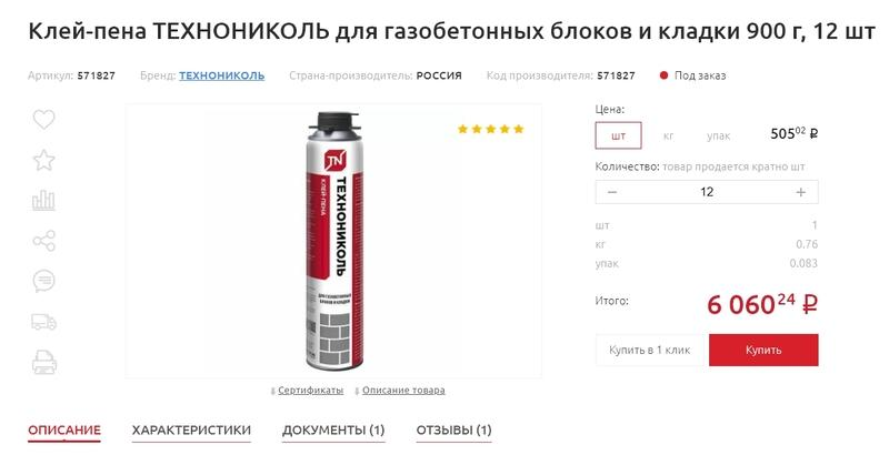 Клей-пена Технониколь для газобетонных блоков и кладки, цена