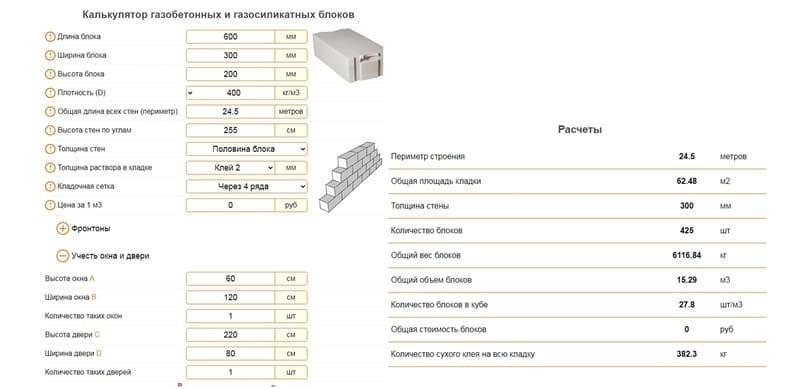 Калькулятор газоблока для строительства гаража